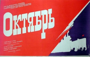 Filmplakat Oktober (Sergej M. Eisenstein, 1927)